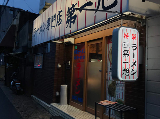 京都で朝ラーといえばここ!本家 第一旭 たかばし本店に行って来た!