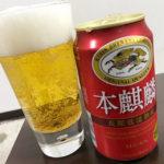 もはやビール!本麒麟がガチでうまい!