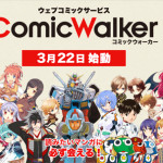 3月22日スタートのComicWalkerで「機動戦士ガンダム THE ORIGIN」が無料で読める!只今、ガンダム大喜利にも参加できますよ!