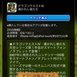 【ドラクエ4】ついにドラクエ4登場!でもiOS版は7.0以上必須なのでご注意を!