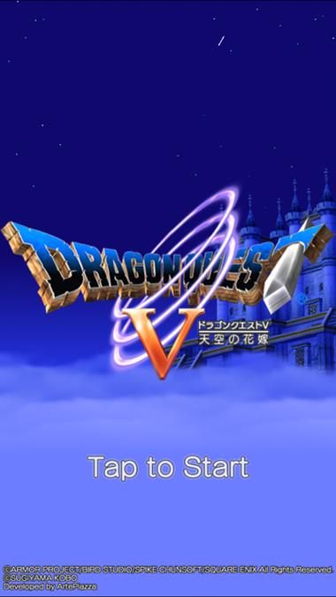 リメイクされる度に買っちゃうよね・・・33%オフだったのでシリーズ屈指の名作「ドラゴンクエストV 天空の花嫁」iOS版を買いました!