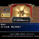 【モンスターパレード】魔神斬り持ちゴーレムのゴレムスをゲット!210日目ログインボーナス