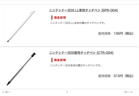 3DSタッチペン