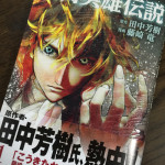 【ちょっとネタバレ】あの銀河英雄伝説が藤崎竜でコミック化したので第1巻を買って読んでみたよ!