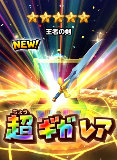 星ドラ 王者の剣