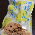 止まらないお菓子とはコレのことか!お酒のおともにも最適なイカ天瀬戸内レモン味がめちゃめちゃ美味い!