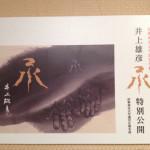 公開終了迫る!石清水八幡宮で公開中の井上雄彦氏 墨絵『承』特別公開に行ってきたよ