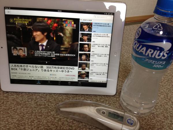 風邪のお供に!iPadが最高に役に立つ件