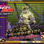4月スタートの「ジョジョの奇妙な冒険 スターダストクルセイダース」のキャラ別PVがワクワクする件