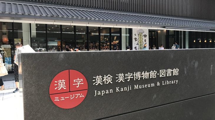 勉強しにくだけの施設じゃないんだよ!漢字ミュージアムは子供を遊びに連れて行く場所としても秀逸でした!