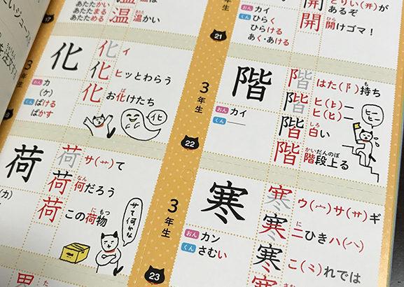 娘は漢字のじゅもんをおぼえた!なかなか漢字を覚えられない娘に「小学全漢字おぼえるカード」を買いました!