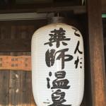 丹波篠山観光の帰りに最適!和の施設が印象的なこんだ薬師温泉「ぬくもりの郷」に行ってきた!