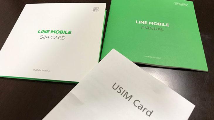 ソフトバンクのiPhoneを2年以上使うつもりなら、LINEモバイルの格安SIMに変更すべき!