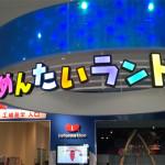 遊んで食べて楽しめる!子供と一緒に明太子のテーマパーク「めんたいパーク神戸三田」に行って来たよ!