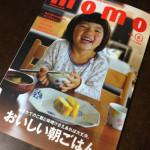 読めば朝ごはんが食べたくなる!おいしい朝ごはん特集のmomo vol.5に育児コラムを寄稿しました!