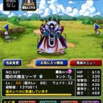 【DQMSL】[無課金] サイコストームは真の大魔王の証!闇の大魔王ゾーマを新生転生!付けた特技などご紹介!