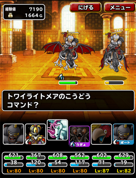 ドラゴンカーニバル地獄級