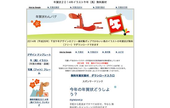 年賀状サイト