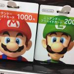 クリスマスに向けてチャージしておくべき! 3DSでニンテンドープリペイドカードの使い方