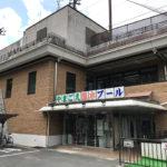 一年中楽しめる京都市内の穴場プール!やまごえ温水プールに行ってきた!