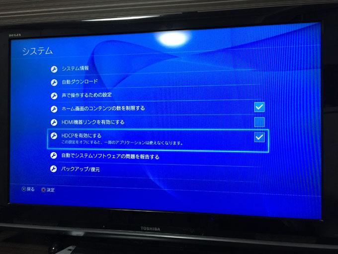 PS4 映らない