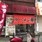 京都伏見で朝ラーメン!レトロな雰囲気にシビれるラーメン藤 大手筋店に行って来た!