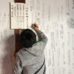 落書きすれば願い事が叶う!? 子供たちも楽しめる京都府八幡市の「らくがき寺(単伝庵)」に行ってきた!