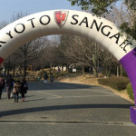 観て学び、楽しめる!Jリーグ好きになってきた息子と西京極スタジアムに京都サンガ開幕戦を観に行って来たよ!