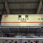 【関西から行く東京】親子で満足!子連れで楽しめる東京観光半日コースをご紹介!