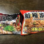 これは再現度高い! 冷凍商品「京都たかばし 新福菜館 中華セット」のラーメンと炒飯が美味い!