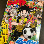 少年ジャンプの新連載サッカーマンガ「シューダン!」はスポーツ少年団が舞台!同じ境遇なら親子で楽しめるかも!