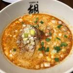 辛いの苦手でも担担麺食べたい!辛さ控えめでクリーミーな担担麺 胡(えびす)円町店に行って来た!