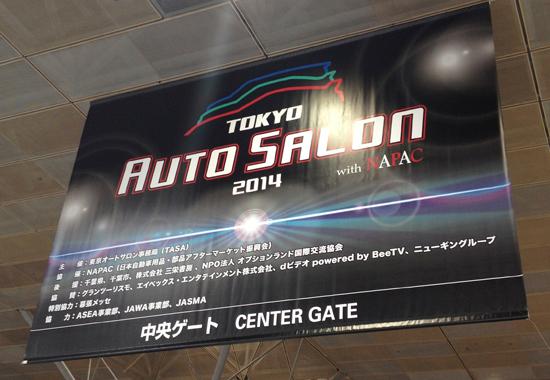 【画像多数】男ならカスタマイズ!世界最大級のカスタマイズカーイベント「東京オートサロン2014」に行って来た!