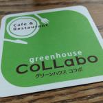 梅小路公園で一息つくなら断然オススメ!朱雀公園を眺めながらビールも飲めるカフェ&レストラン「グリーンハウス コラボ」