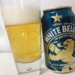 柑橘系の爽やかな香りと苦みのなさが飲みやすいサッポロビール「ホワイトベルグ」を飲んでみた!