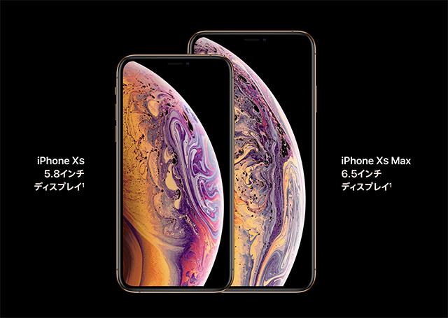 【ソフトバンク iPhone XS/MAX 256GB】iPhone 7 Plus からの機種変更でスマ放題データ定額ミニ2GBを引き継いだ時の月々の支払料金