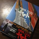 【ネタバレ】山本玲の心情が印象的なむらかわみちお著「宇宙戦艦ヤマト2199」第5巻を読んでみた