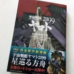 【ネタバレ】各キャラの掘り下げがスゴい!むらかわみちお著「宇宙戦艦ヤマト2199」第6巻を読んでみた