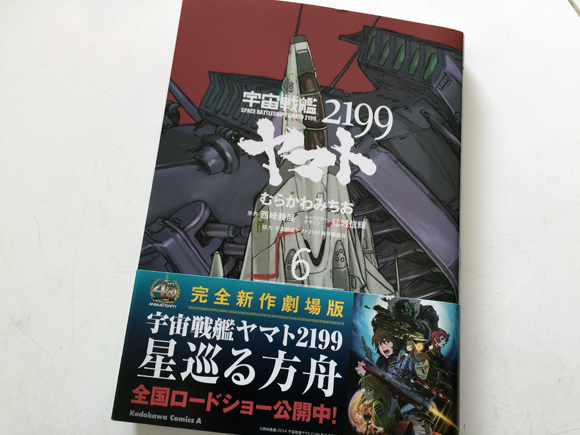 宇宙戦艦ヤマト2199 6巻