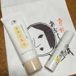 女性への京都土産に!あぶらとり紙で有名なよーじやのハンドクリーム&ゆず艶リップクリームがオススメですよ!