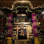 野菜で出来たずいき御輿が面白い!京都西ノ京の北野天満宮ずいき祭りの夜店に行ってきた